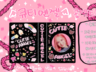 ♡̷̷̷*•. 큐티엔젤 콜렉트북 .•♥ (1단 / 2단) 수요조사
