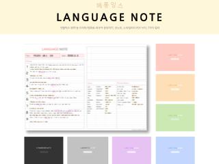 외국어 회화 공부노트 굿노트 속지 PDF (simple.ver)