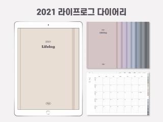 [오뮤] 2021 다이어리 / 1년 날짜형 / 굿노트 노타빌리티 노트쉘프 삼성노트 플렉슬 Xodo