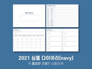 [투이디샵] 2021 심플 다이어리(navy)
