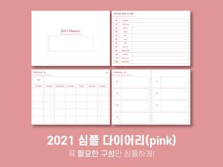 [투이디샵] 2021 심플 다이어리(pink)