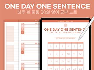 하루 한 문장 30일 영어공부