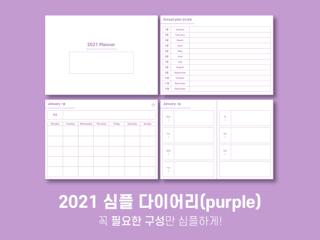 [투이디샵] 2021 심플 다이어리(purple)