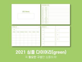 [투이디샵] 2021 심플 다이어리(green)