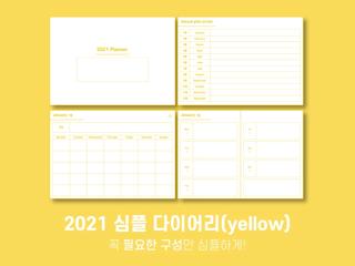 [투이디샵] 2021 심플 다이어리(yellow)