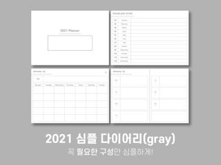 [투이디샵] 2021 심플 다이어리(gray)