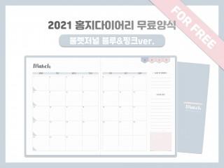 [홍지다이어리] 불렛저널 디자인 3월 [블루&핑크]ver.