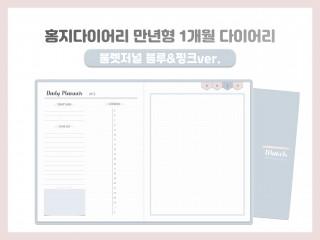 [홍지다이어리] 불렛저널 디자인  [블루&핑크]ver.