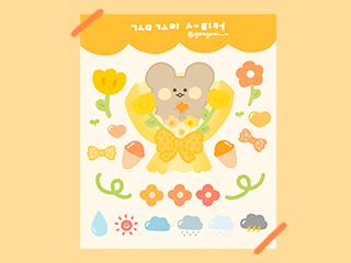 곰고미 꽃이지롱