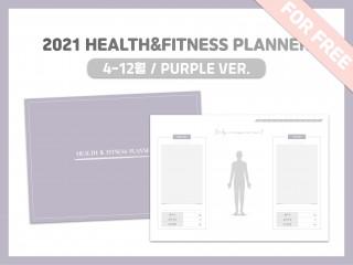 [2021년 4-12월]Health&Fitness Planner [Purple ver.]