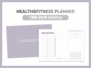[1개월 만년형(월)]Health&Fitness Planner [Purple ver.]
