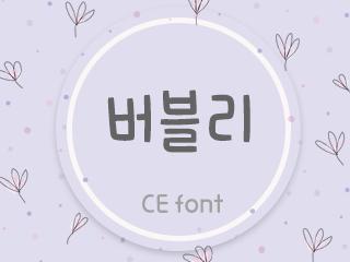 [CE폰트] CE버블리 TTF 비상업용 라이선스
