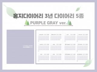 [홍지다이어리] 3년 다이어리 [Purple Gray]