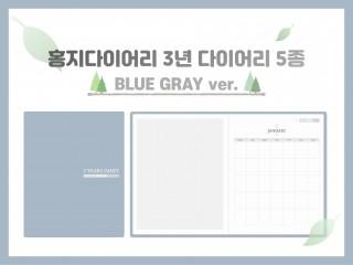 [홍지다이어리] 3년 다이어리 [Blue Gray]