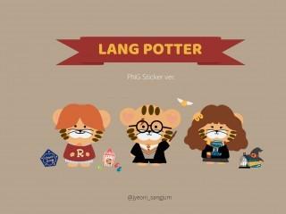 [져니상점] Lang Potter PNG 스티커