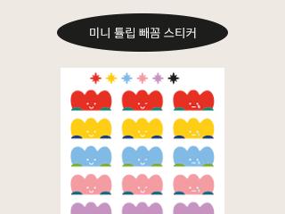 [단한조각] 미니 튤립 빼꼼 스티커