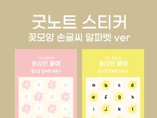[용감한 꽁이]  꽃모양 손글씨 알파벳 6종 SET