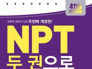 [한낮온] NPT 두 권으로 끝내기(신간) / NPT 한 권으로 끝내기(구간)