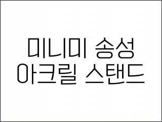 미니미 송성 아크릴 스탠드