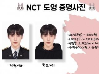 🐰 NCT 도영 증명사진 🐰