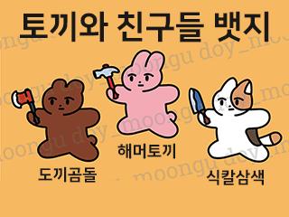 토끼와 친구들 금속뱃지 통판 폼