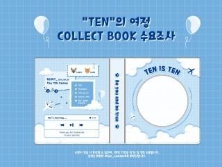 텐의 여정 2단 콜렉트북