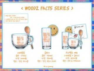WOODZ FACTS SERIES 우즈팩츠 시리즈